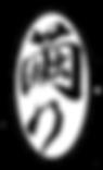 logo_kanji.png