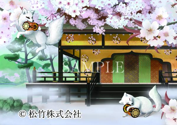 義経千本桜より川連法眼館