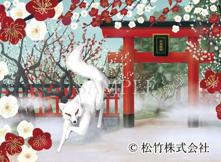 義経千本桜