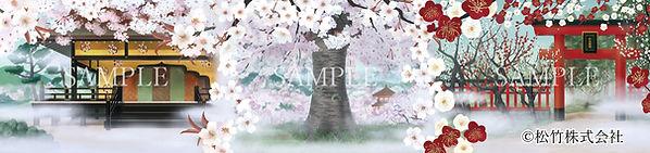 義経千本桜全体像-最終稿背景のみ_webサイズ.jpg