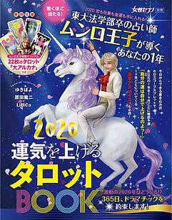 ムンロ王子タロットBOOK.jpg
