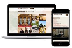 金沢白鳥路ホテル山楽様 採用特設サイト