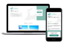 HRラボほくりく(会員制サイト) 新規制