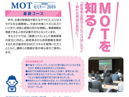 MOT研修2021「基礎コース」(Webセミナー)を募集中です
