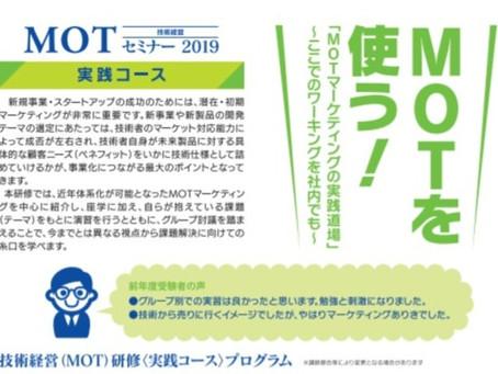 MOT研修2021「実践コース」の参加者を募集中です