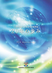 20年の歩み_ページ_01