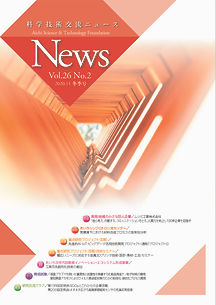 NEWS_vol26no2 2020.11 冬季号_ページ_01.jpg