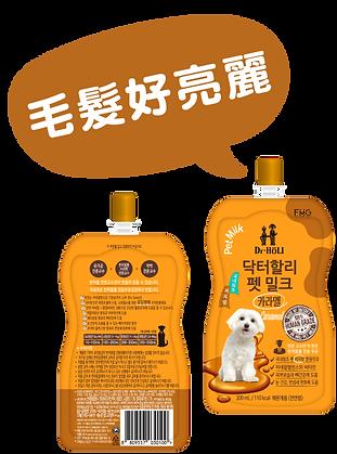 焦糖風味_活力博士專推.png