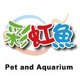 彩虹魚寵物水族百貨館_工作區域 1.jpg