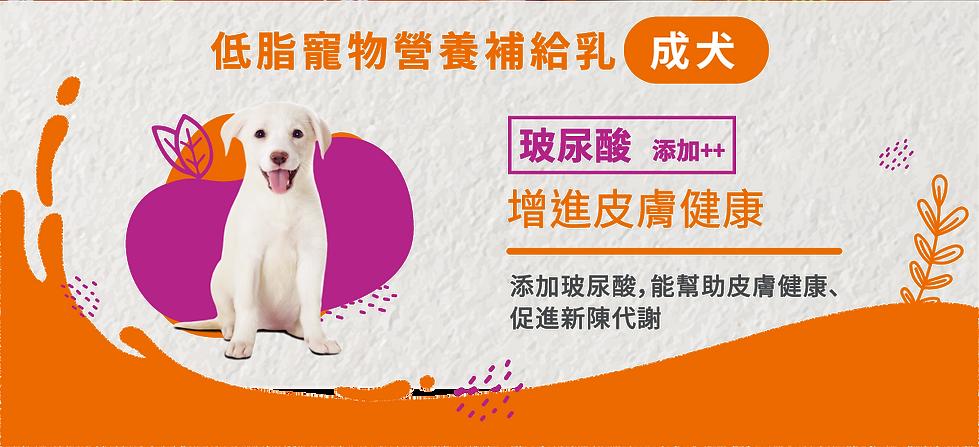 Adult-Pet-Milk_成犬_活力博士專推4.png