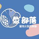 魚部落寵物水族百貨館.png