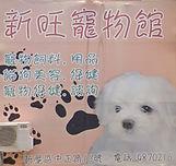 新旺寵物飼料用品店.jpg
