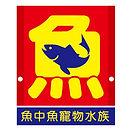 魚中魚_工作區域 1_工作區域 1.jpg