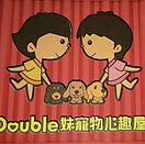 Double妹寵物心趣屋.jpg