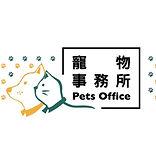 寵物事務所.jpg