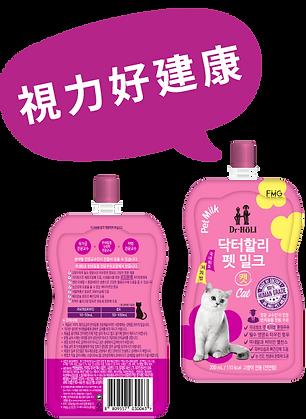 貓咪專用_活力博士專推.png