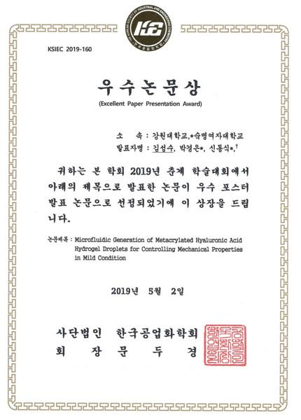Paper Award