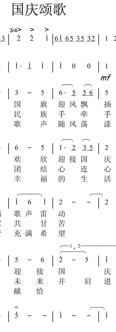 GuoqingSongge 2.jpg