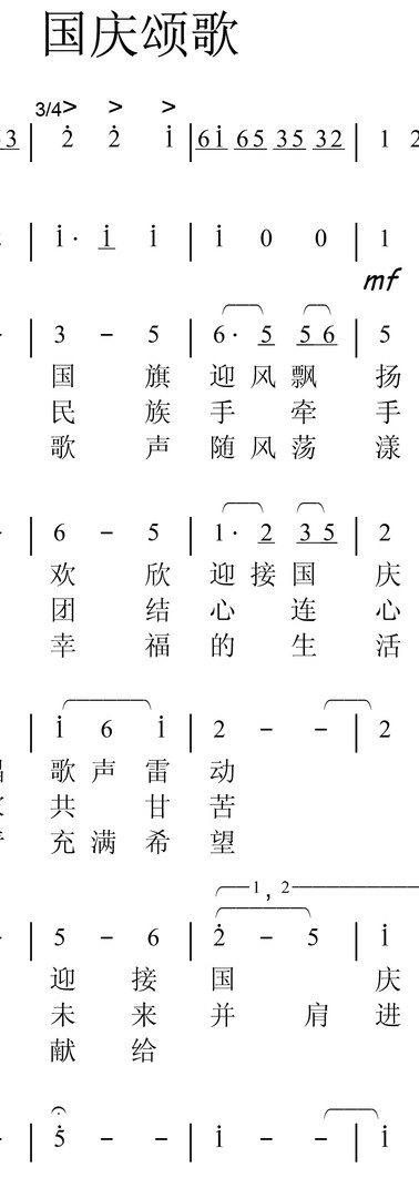 GuoqingSongge.jpg