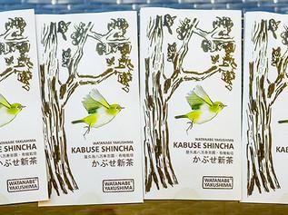 Tea review: Organic Watanabe Kabuse Shincha 2020.