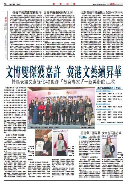 30-12-2017 Wen Wei Po A6