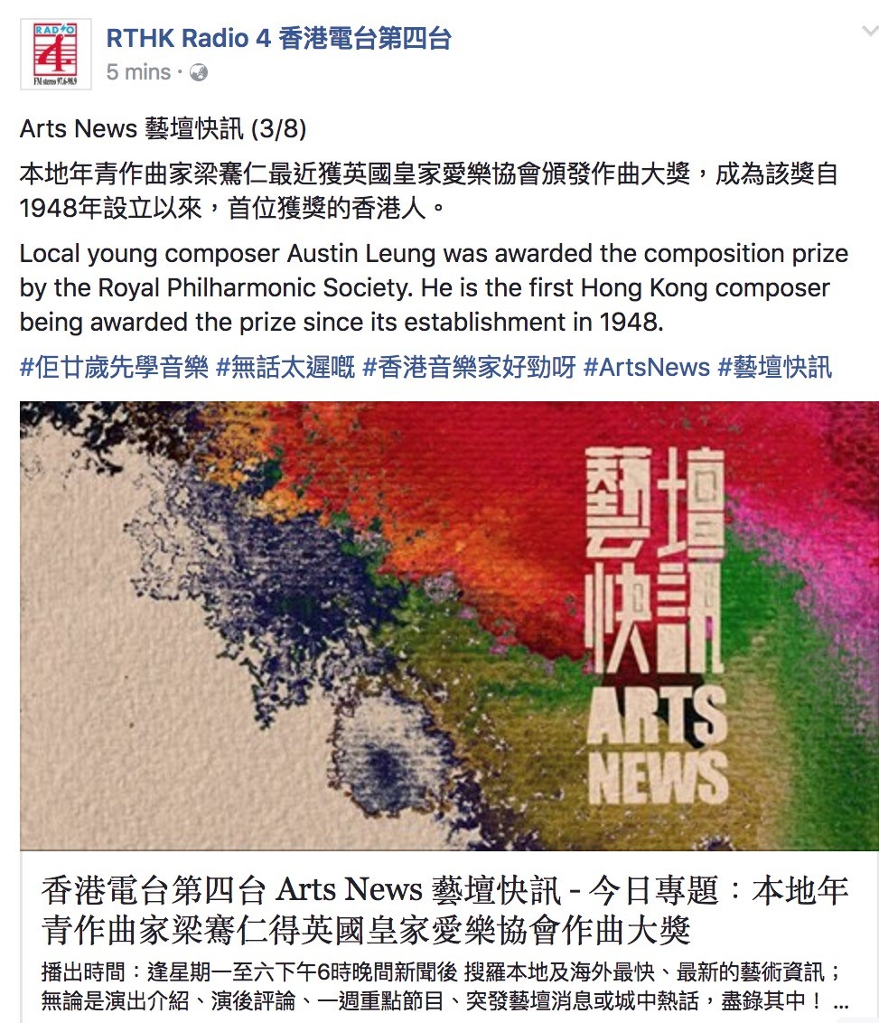 03-08-2017 RTHK Radio 4 Arts News