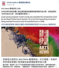 03-08-2017 RTHK Radio 4 Arts News