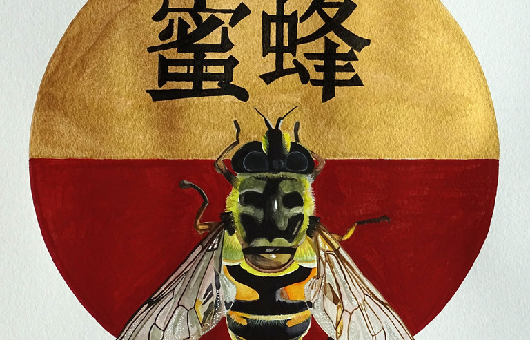 Chinese Bee (2018)