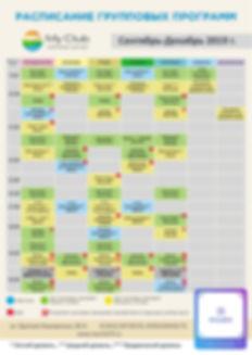 Расписание.jpgновое.jpg