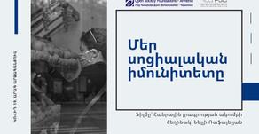 «Մեր սոցիալական իմունիտետը» ֆիլմի դիտում-քննարկում Գյումրիում
