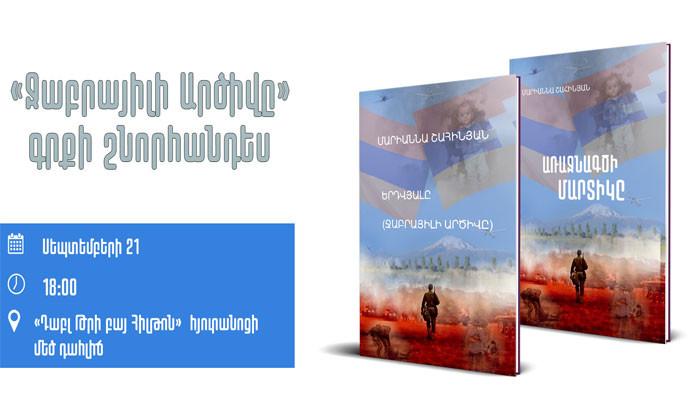 Կկայանա «Ջաբրայիլի արծիվը» գրքի շնորհանդեսը