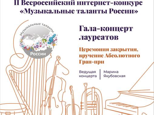 Гала-концерт лауреатов Конкурса