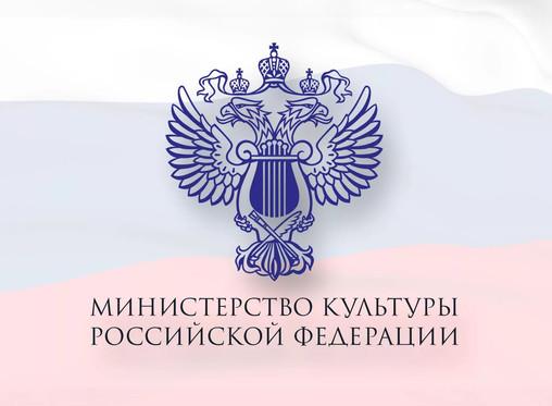 Конкурс получил поддержку Министерства культуры России