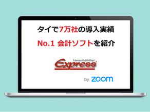 Webinar 5月12日 タイでNo.1の会計ソフト Expressをご存知ですか? ②