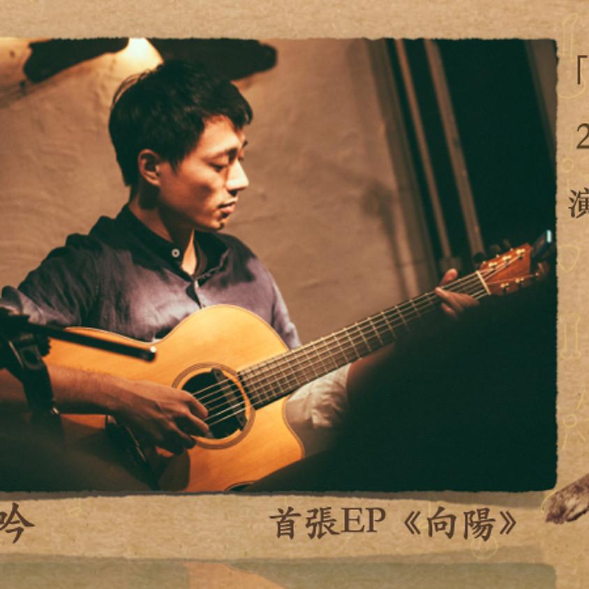 「劉桓吟 首張EP《向陽》吉他獨奏音樂會」 (1)