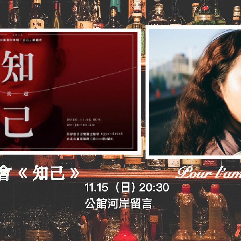 奕超 —— 首張專輯搶聽會《 知己 》/ 吳佳芬《 Pour l'amour | 為愛而生 》