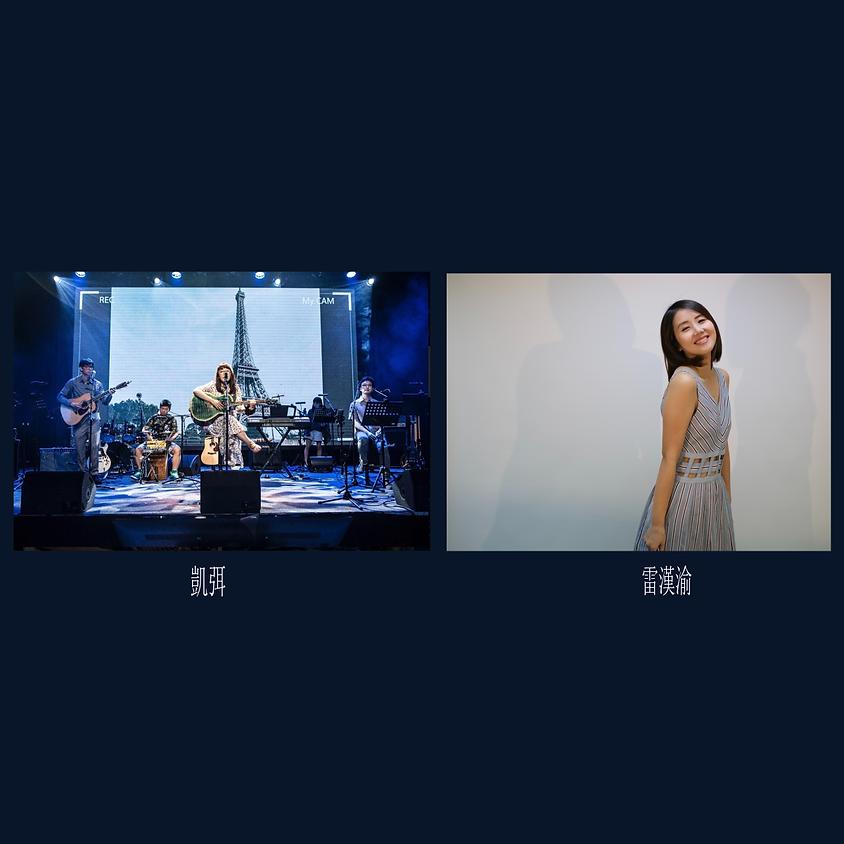《凱弭》創作ep 「良方」首發演唱會/雷漢渝