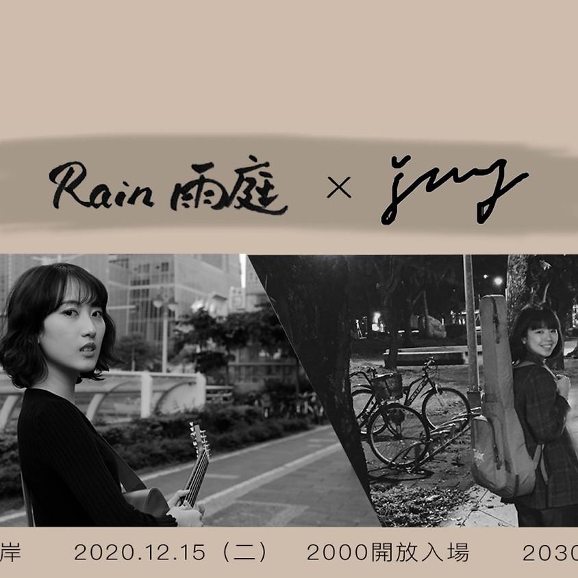 Rain 雨庭 X jiMMY 小河岸聯合專場