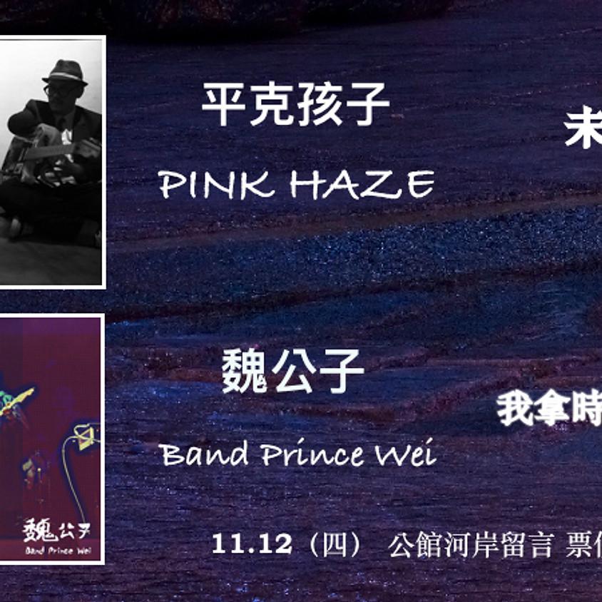 平克孩子PINK HAZE《未設定》 /魏公子 Band Prince Wei《我拿時間跟你換》