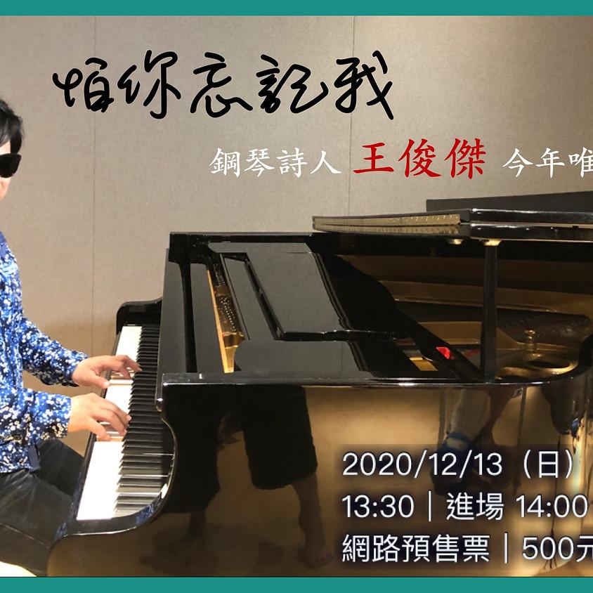 《怕你忘記我》鋼琴詩人王俊傑 今年唯一的演唱會