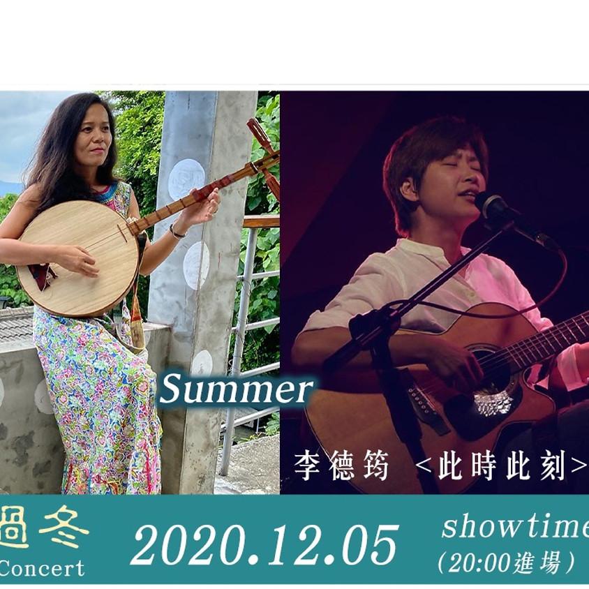 河岸過冬 20週年系列Concert -李德筠《此時此刻》& Summer
