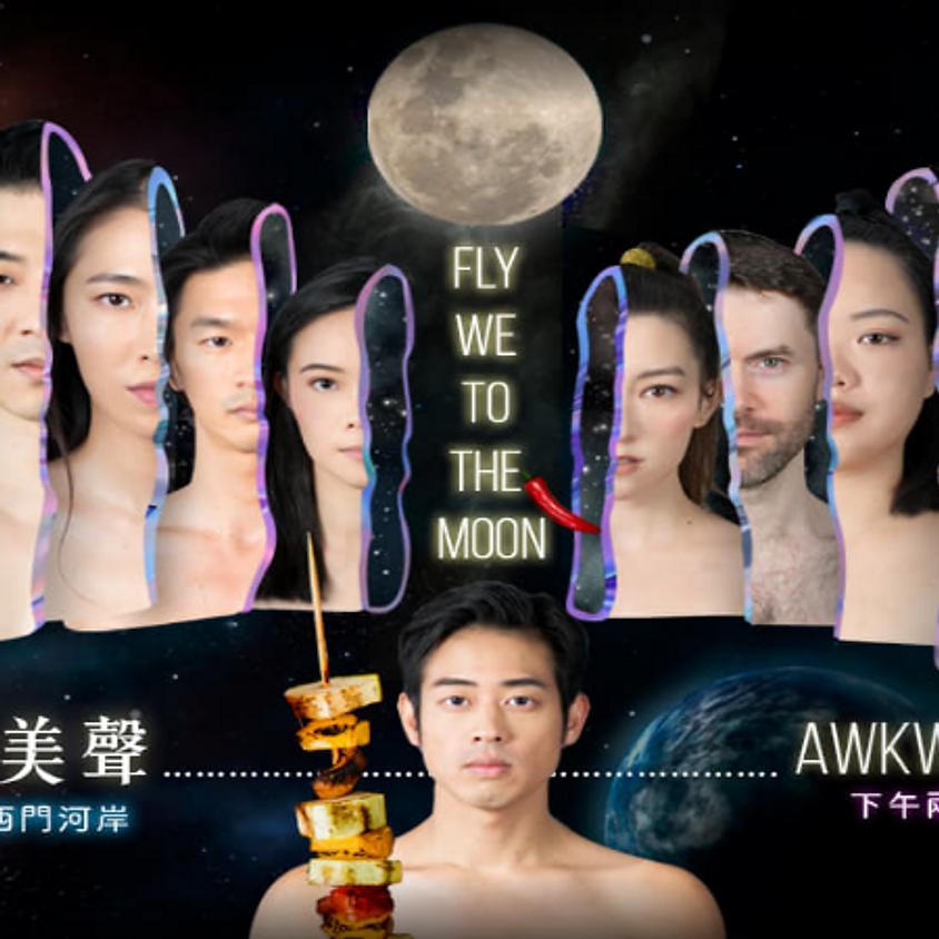 "尷尬美聲-尷尬奔月 ""Fly We to the Moon"""