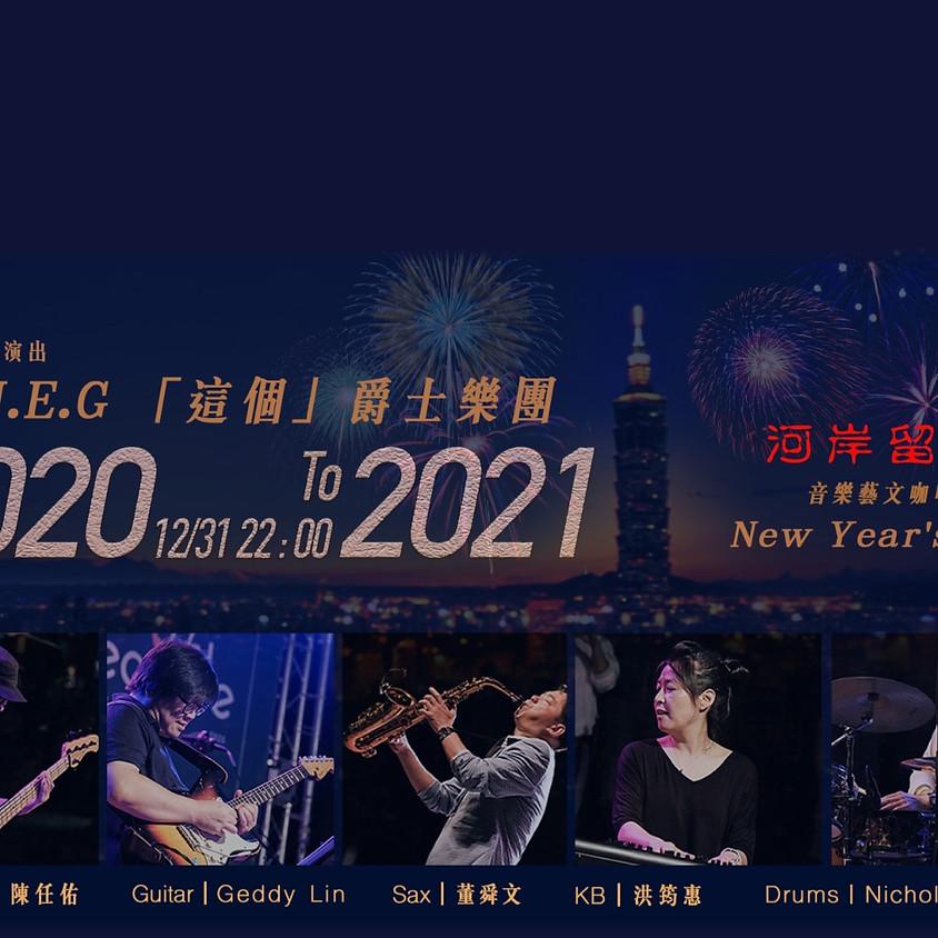 J.E.G「這個」爵士樂團《2020跨年爵士大融合》
