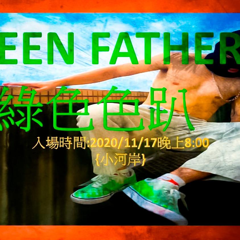 Green father比杰綠色色趴