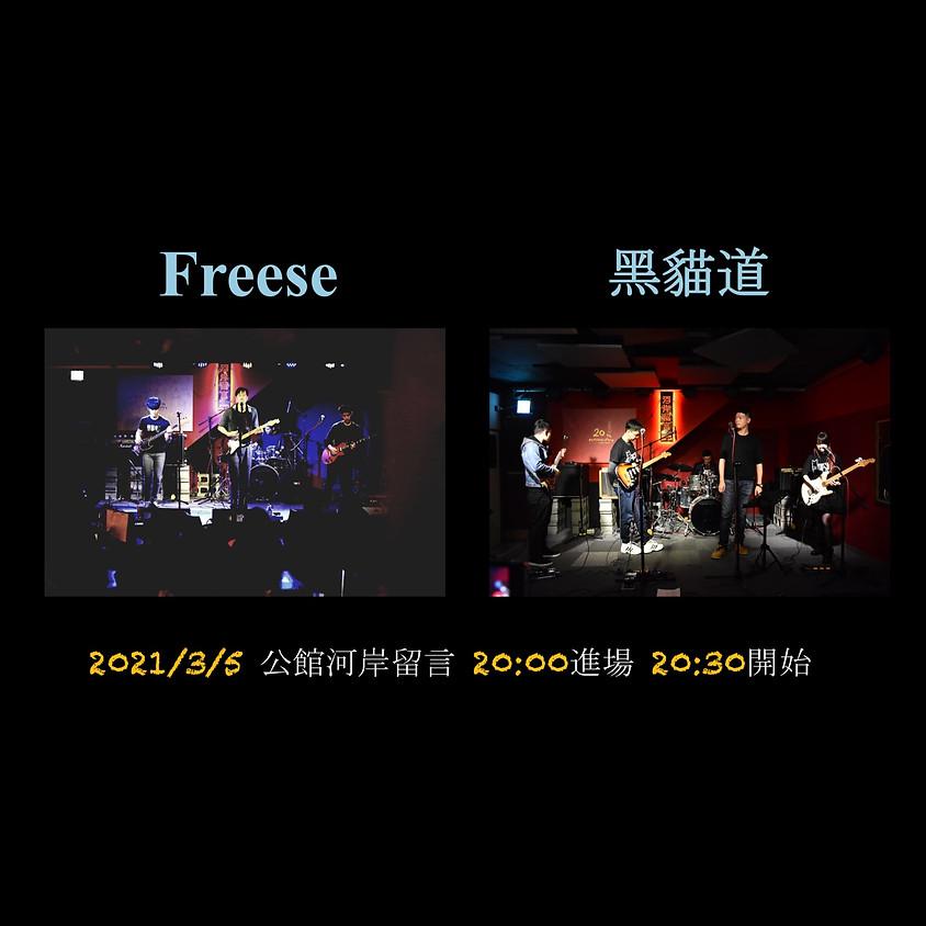 Freese 【Freese live concert】 &  黑貓道【耳朵留給我 啤酒留給你】
