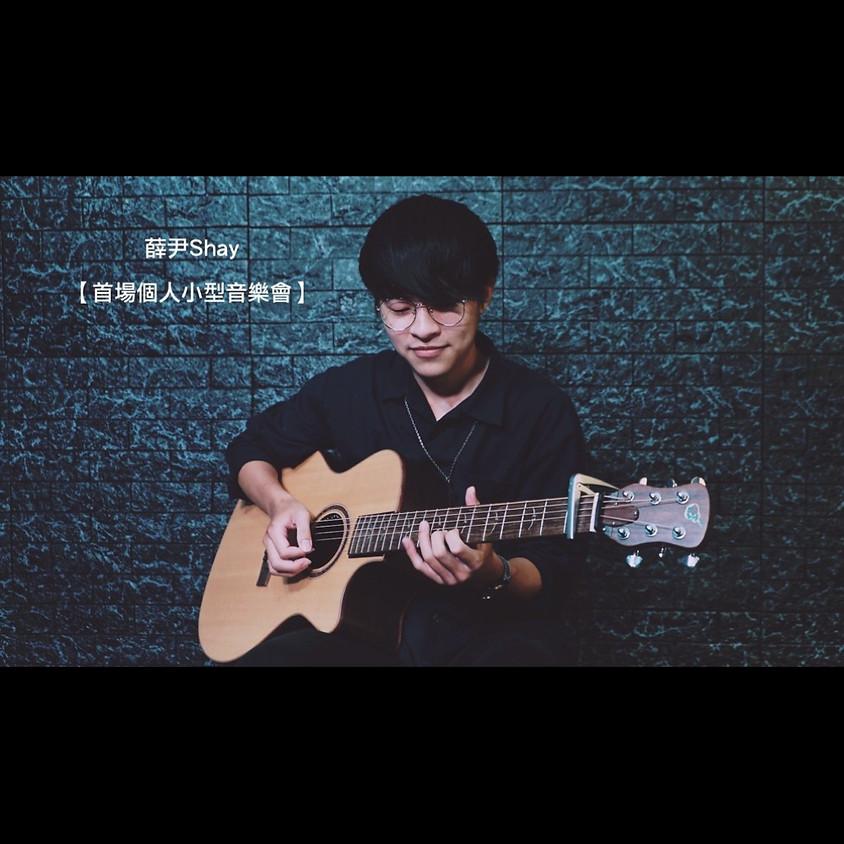 薛尹Shay 【首場個人小型音樂會】