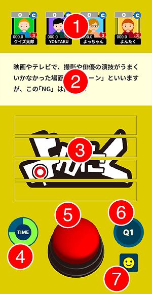 対戦画面の図_1.png