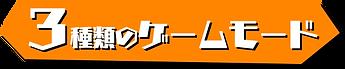 top_3種のゲームモード.png