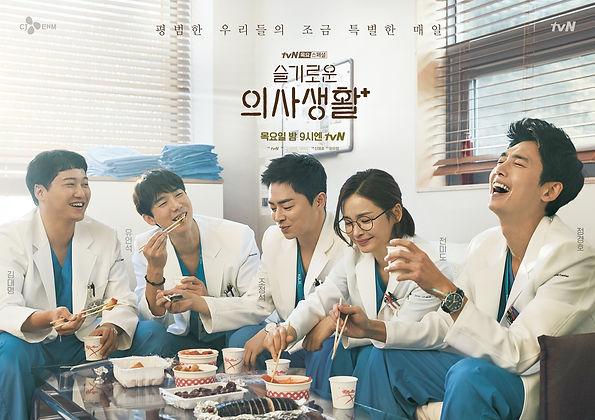 hospital playlist.jpg