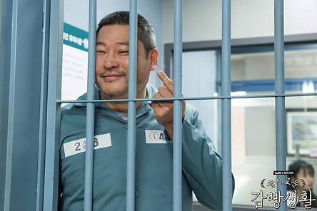 prison playbook kdrama minchul.jpeg
